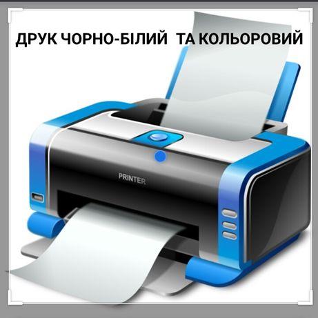 Друк вашого фото, чорно-білого та кольорового тексту