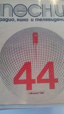 """Ноты """"Песни радио, кино и телевидения"""",44-й выпуск,отличное состояние!"""