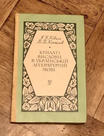 А. П. Коваль Крилаті вислови в українській літературній мові