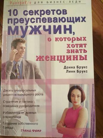 Книга Брукс 10 секретов преуспевающих мужчин, о которых хотят знать...