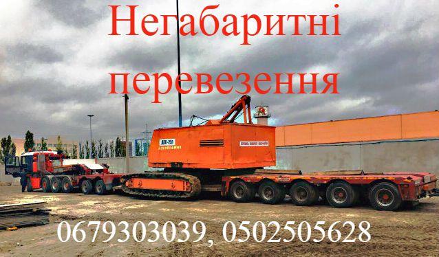 Низькорамний Трал ( Україна та Європа ) Негабарит, Платформа. Автокран