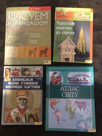 Книги рукоділля та атлас світу