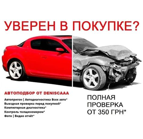 Автоподбор Выездная диагностика Проверка авто Толщиномер Автоэксперт