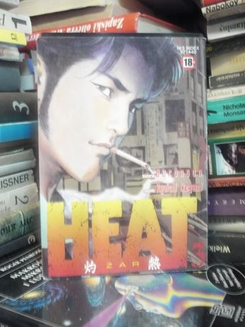 Heat 3 , Buronson,R.Ikegami.
