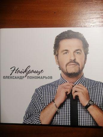 Аудио СД лицензионный (CD-DA) О.ПОНОМАРЬОВ - 2016 - Найкраще