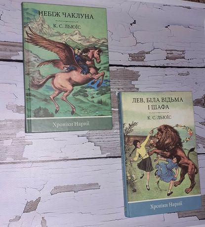 Книги із серії Хроніки Нарнії