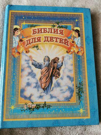 Детская библия книга