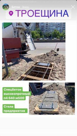 Бетон с доставкой, скидки -32%, аренда бетононасоса