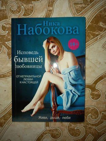 """Книга Ника Набокова """" Исповедь бывшей любовницы """""""