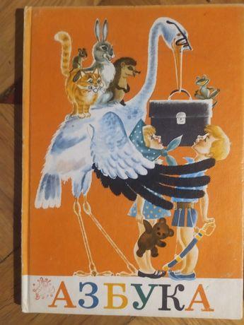 УЧЕБНИК СССР 1979 г., АЗБУКА, отпечатано в ГДР