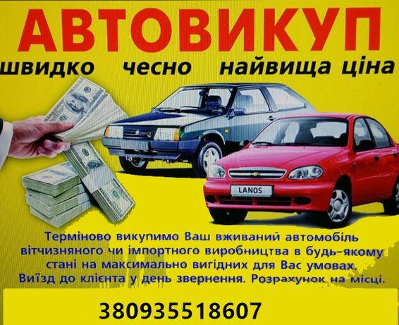 АВТОВИКУП, Викуп авто Тернопіль і облаАвтовикуп тернопТерміновий викуп