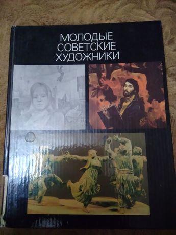 Продам книгу по искусству