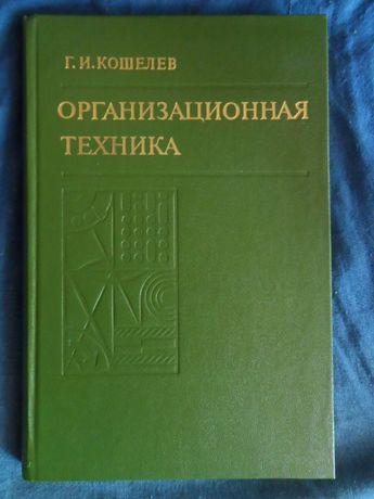 Организационная техника Г.И. Кошелев, Москва 1984 г.
