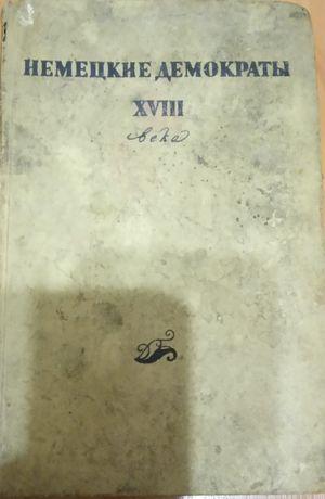 Книга немецкие демократы 18 века