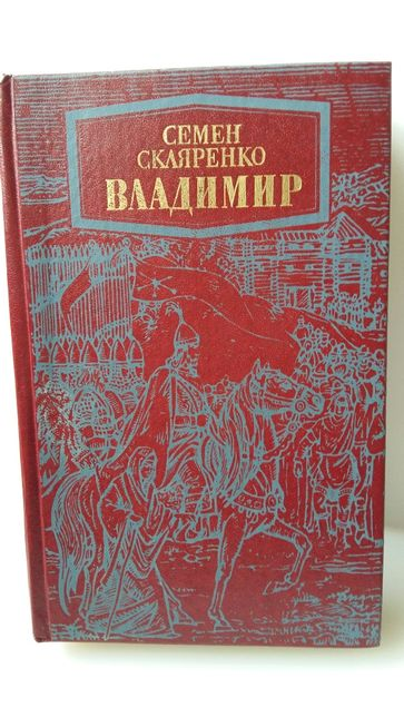 Книга о князе Владимире, о Киевской Руси, С.Скляренко
