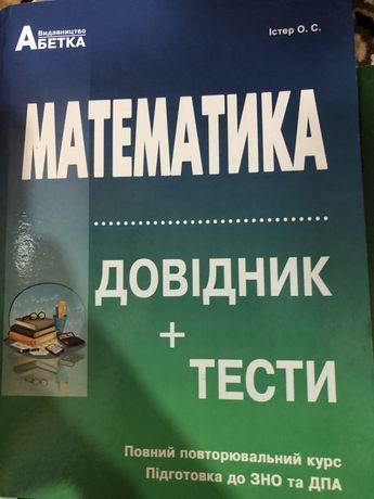 продам книги підготовку до ЗНО, нові