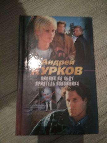 """А.Курков """"Пикник на льду"""""""