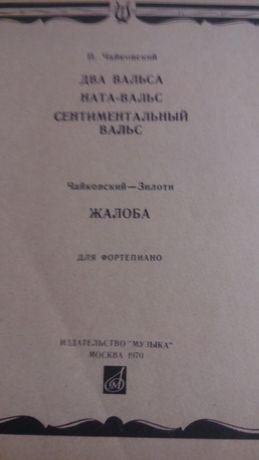 """Ноты,П.Чайковский """"Два вальса"""""""