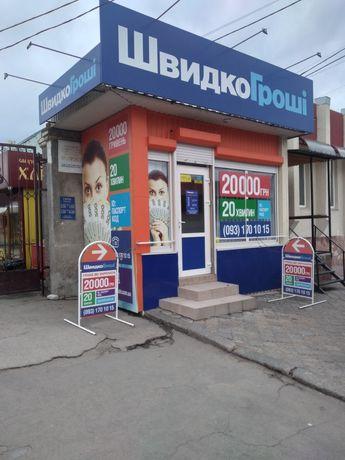 Кредит наличными Швидко гроші Вознесенск