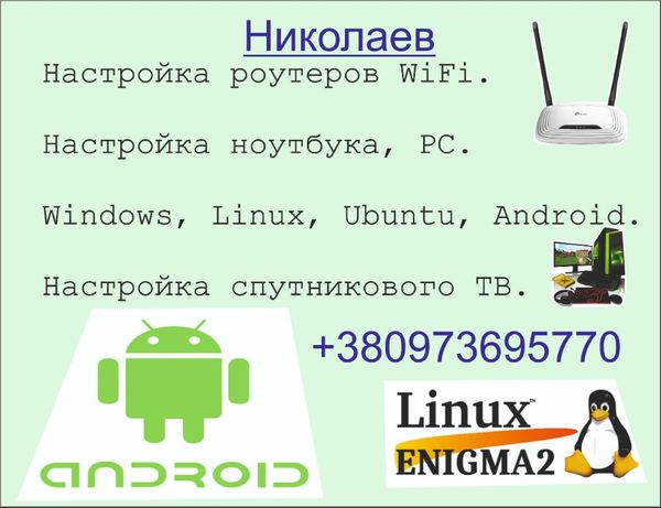 Настройка WiFi роутера, Tv box, IPTV, спутникового TV.