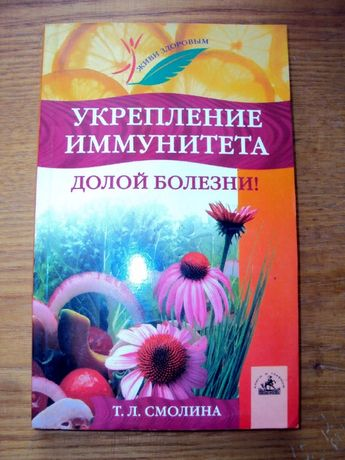 Укрепление иммунитета. Татьяна Смолина