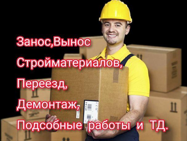 Грузчики Харьков.Занос стройматериалов, вывоз мусора Харьков!