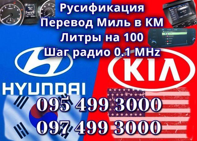 Русификация KIA Hyundai Sonata,Elantra,Santa Fe,Tucson. Miles to KM