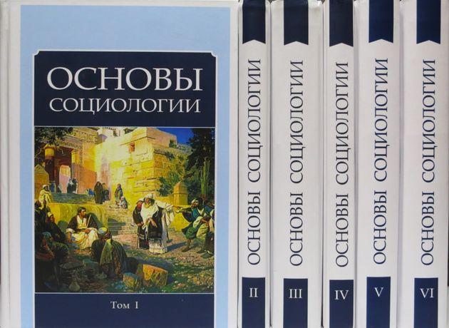 Коллекция книг ВП СССР Основы социологии (все 6 томов)