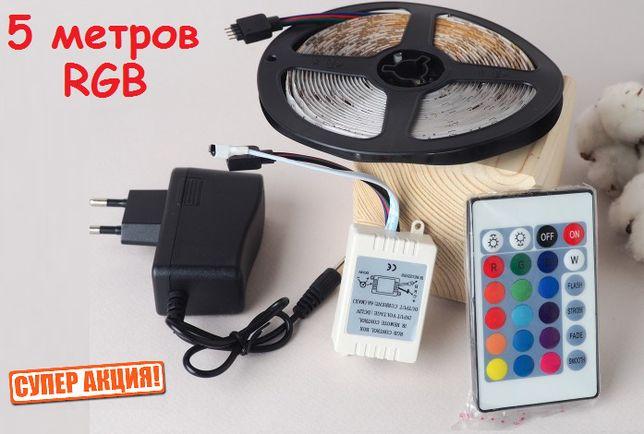 Светодиодная лента 5м RGB.Светильник.Лампа.Гирлянда. LED лента.