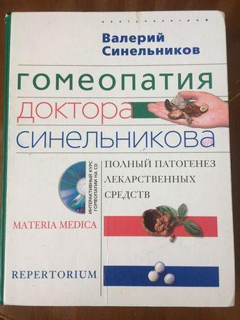 Книга Гомеопатия доктора Синельникова