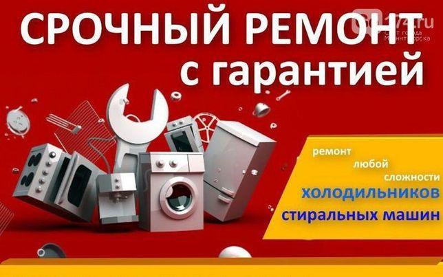 Срочный ремонт холодильников и стиральных машин!