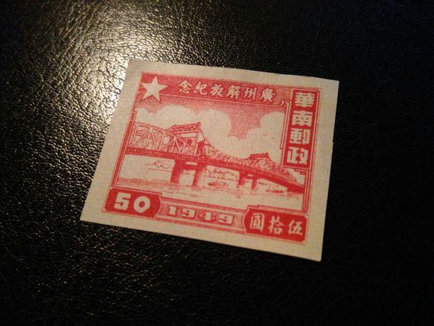 Znaczek Chiny 1949r IDEAŁ