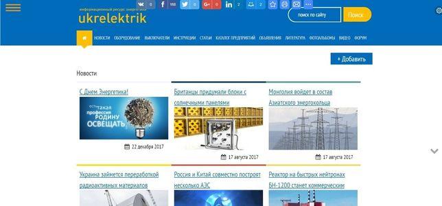 Продам сайт об энергетике/электрике