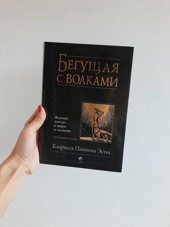 Книга Бегущая с волками