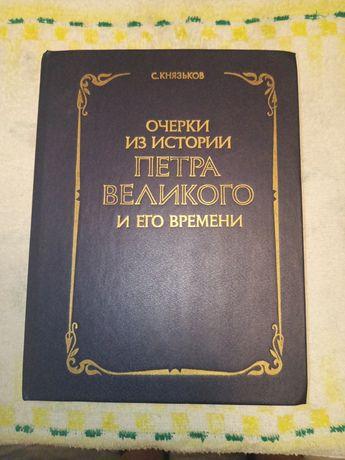 С.Князьков.,,Очерки из историиПетра Великого.Репринт1914г.