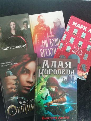 """Продам книги """"Алая королева"""" В. Авеярд, """"Затмение"""" С. Майер"""