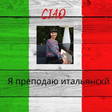 Репетитор итальянского языка