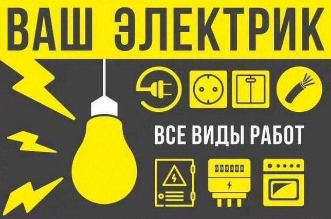 Электромонтаж/ Электроремонт/ Услуги электрика/ Электрик