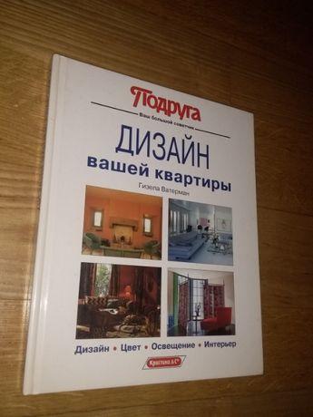 """Книга """"Дизайн вашей квартиры. Дизайн. Цвет. Освещение. Интерьер."""""""