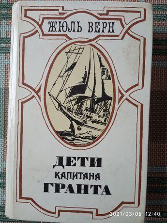 "Книга роман Жюль Верна ""Дети капитана Гранта"""
