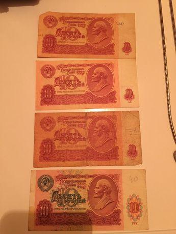 Продам десять рублей 1961 года-3 шт и десять рублей 1991 года