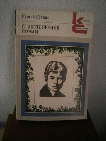 """С. Есенин """"Стихотворения и поэмы"""""""