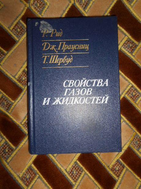 Свойства газов и жидкостей Справочное пособие Рид Р., Шервуд Т.