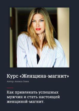 Женщина-магнит (Алекса Оник) 99 грн