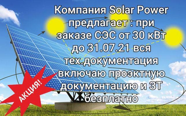 Сонячні електростанції,сонячні панелі,солнечные электростанции