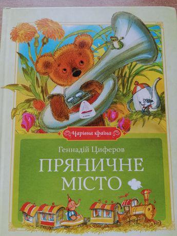 Книга Прянiчне мiсто