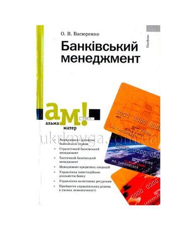 Навчальний посiбник «Банкiвський менеджмент», 2001 рік. Васюренко О.В.