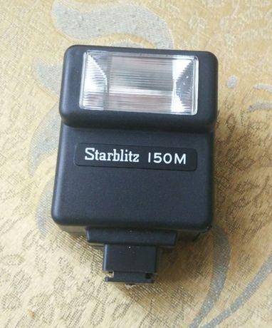 Фотовспышка Starblitz 150m, рабочая, состояние новой.