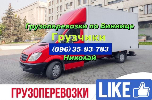 Грузовые перевозки Грузоперевозки Грузчики Грузовое такси Дешево