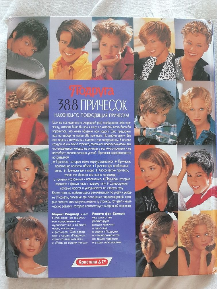 Схемы стрижек и укладок  на 388 причёсок
